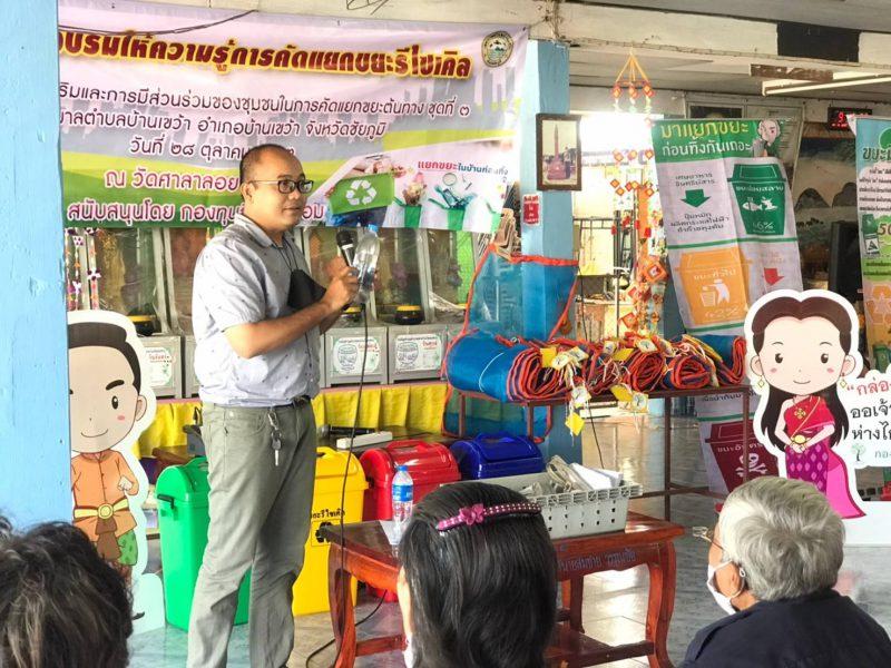 วันที่ 28 ต.ค.2563 บ้านส้มโฮงหมู่13 เทศบาลตำบลบ้านเขว้า ดำเนินกิจกรรมอบรมให้ความรู้การคัดแยกขยะรีไซเคิล