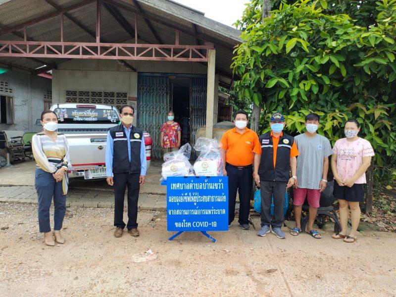 มอบถุงยังชีพเพื่อช่วยเหลือประชาชนที่ประสบสาธารณภัยจากสถานการณ์การแพร่ระบาดของโรคติดเชื้อไวรัสโคโรนา 2019 (COVID-19)